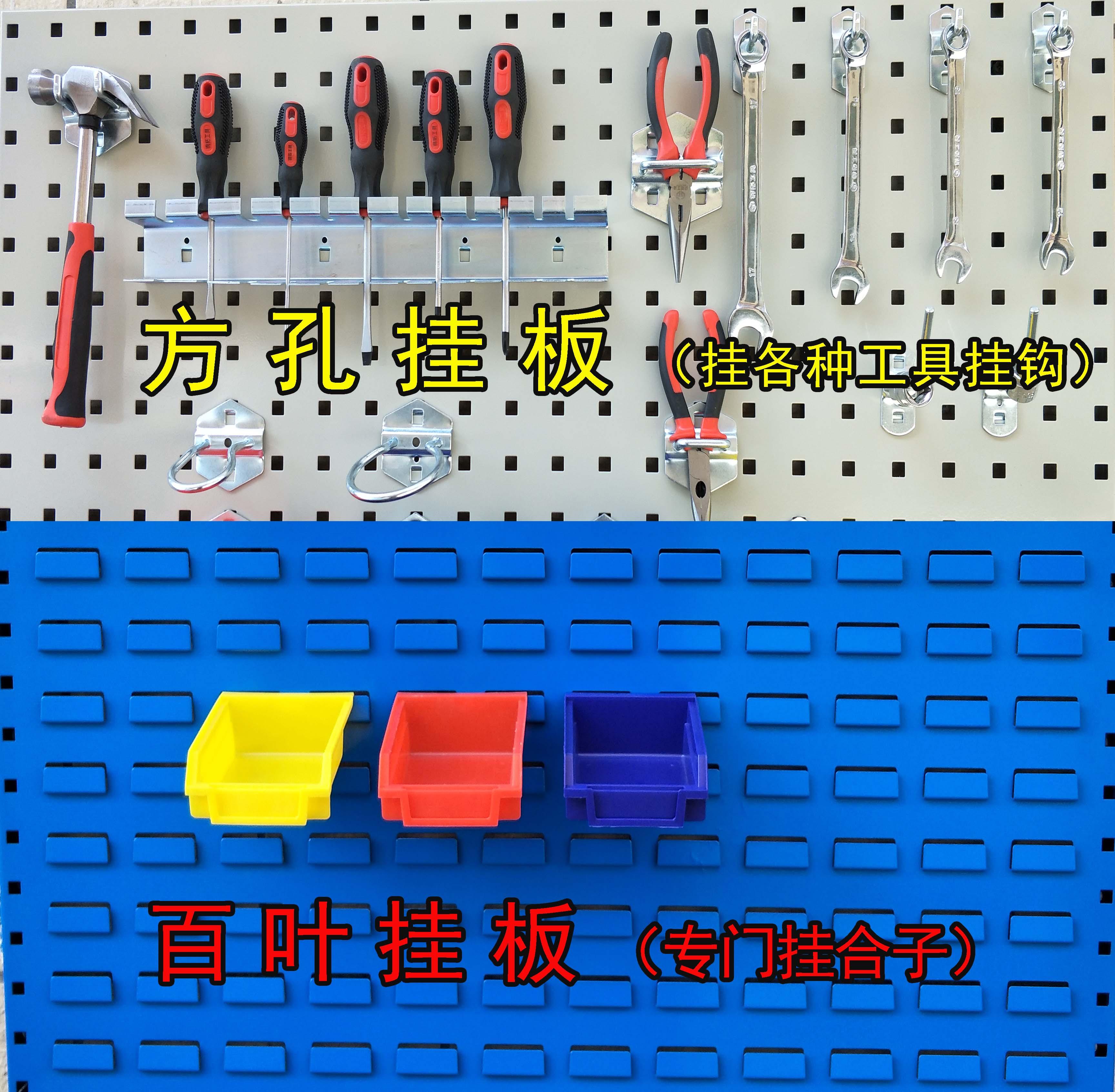 五金工具挂板方孔挂板挂钩工具架挂板洞洞板货架工具墙工具整理架