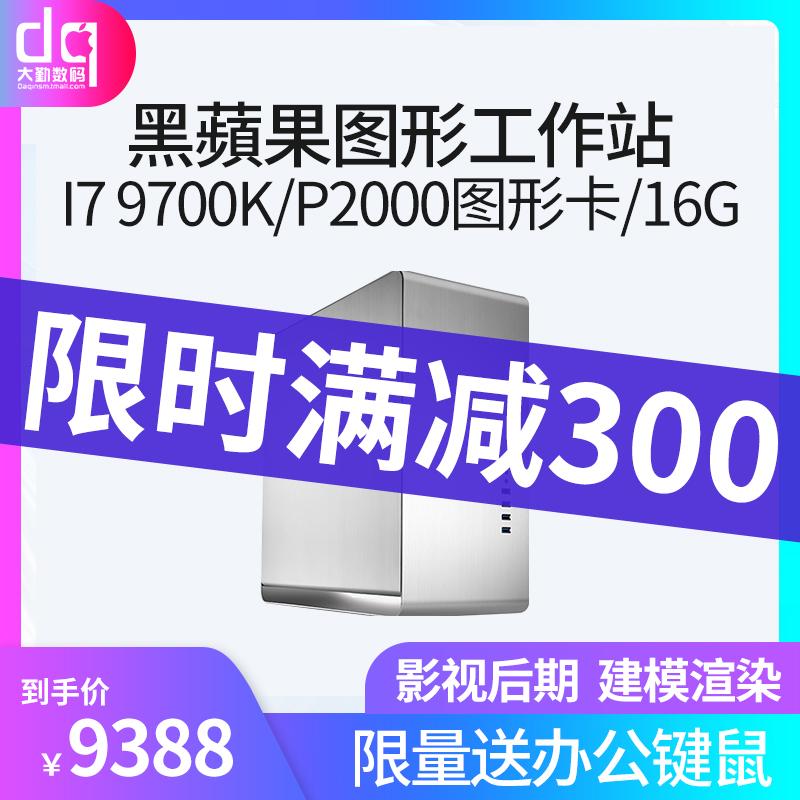 黑蘋果I7 9700K/P2000水冷高階電腦主機diy組裝機臺式渲染3D設計師專用影視後期4K高配圖形工作站全套整機