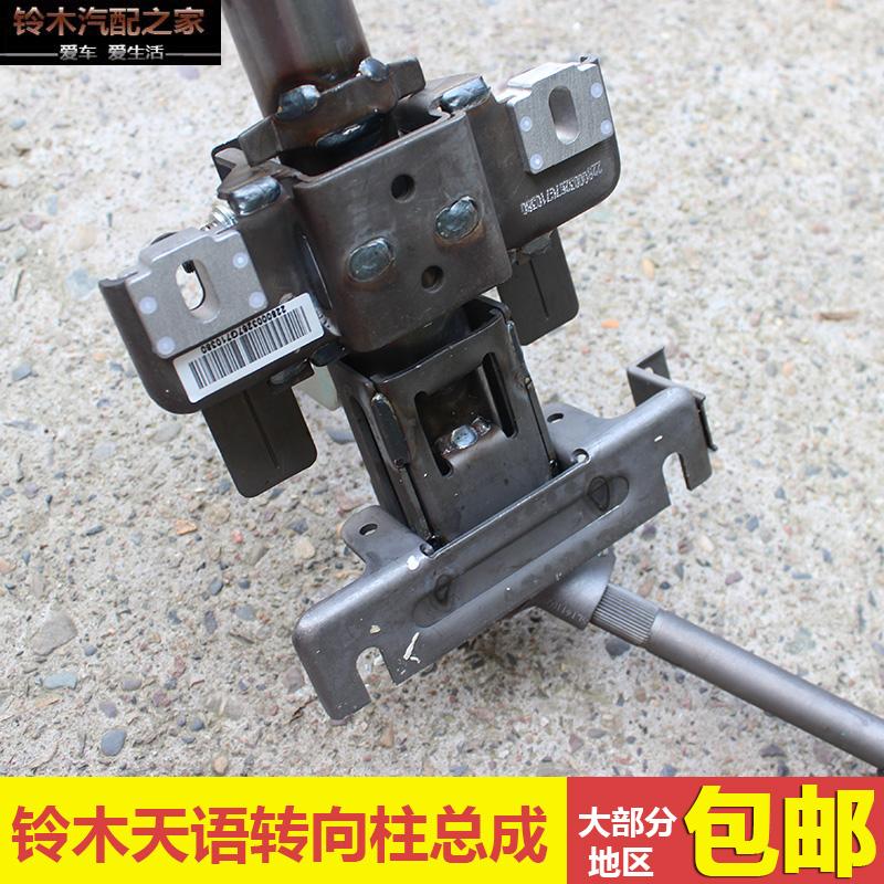 铃木天语SX4专用转向柱总成带方向盘高低可调节方向机上轴原厂件
