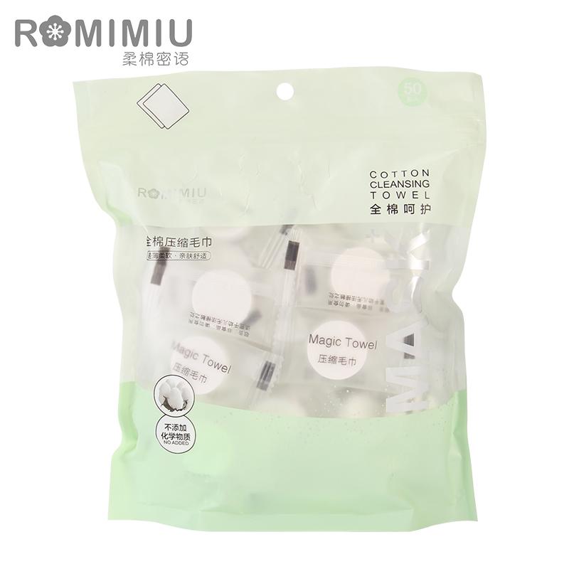 一次性压缩毛巾纯棉洗脸巾50粒加厚型旅游旅行便携洁面巾