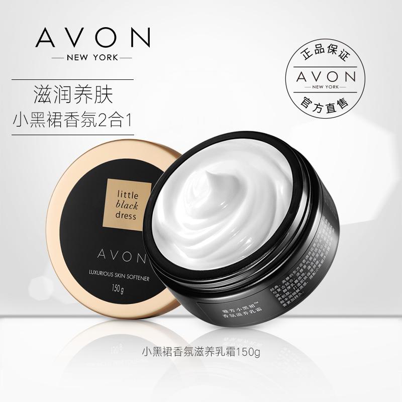 Avon/雅芳小黑裙香氛滋養乳霜身體乳150g保溼滋潤全身淡香