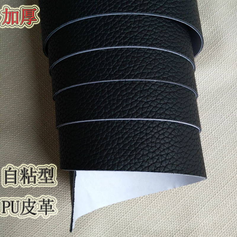 背膠PU皮革面料加厚 沙發軟包布料汽車內飾自粘皮料手工DIY荔枝紋
