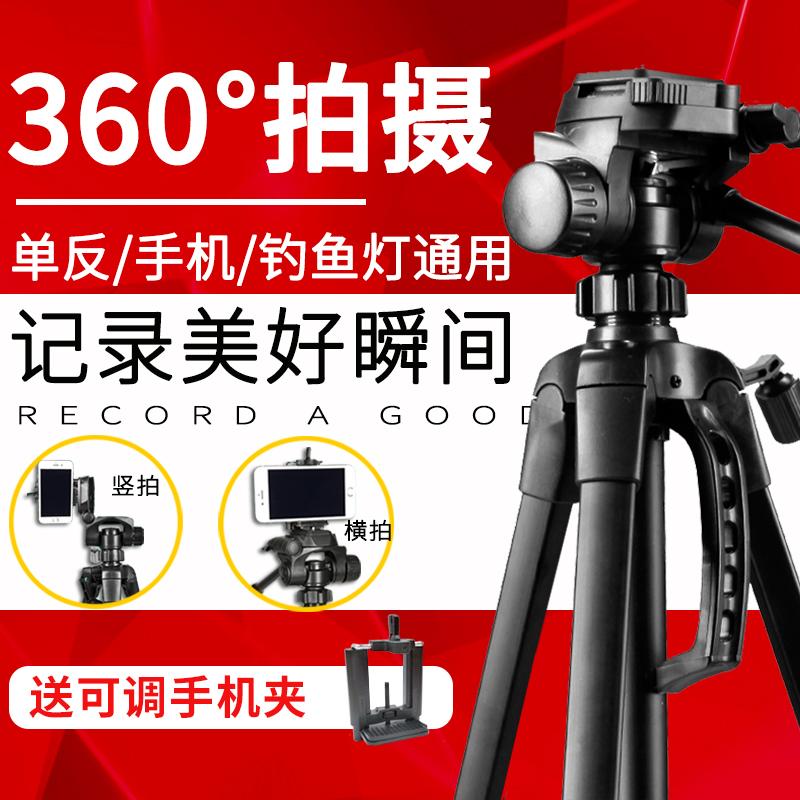 偉峰便攜三腳架 單反手機直播自拍主播相機攝影攝像專業微單三角架 夜釣燈佳能尼康拍照投影儀錄影多功能支架
