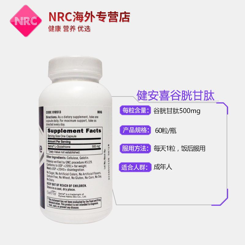 GNC谷胱甘肽胶囊500mg全身白美容美白丸抗衰老淡化黑色素美国