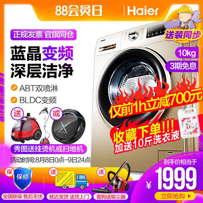 Haier/海爾EG10014B39GU1 10kg公斤藍晶變頻滾筒全自動洗衣機家用