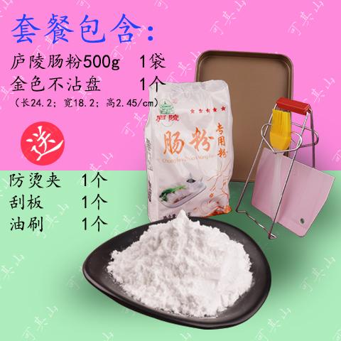 肠粉粉广东肠粉专用粉家用套餐粘米粉大米粉自制广式拉肠粉原料