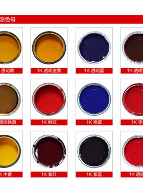 汽车漆烤漆色母1K金属漆单组份油漆纯白中黄大红通蓝特黑通绿紫色