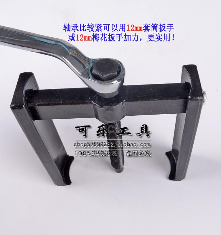 富力牌专业型轴承二爪拉码高硬度超薄锻打拔轮器专业拆卸小拉马