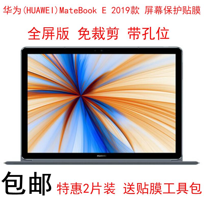 華為(HUAWEI)MateBook E 2019款螢幕保護貼膜12英寸平板電腦屏保