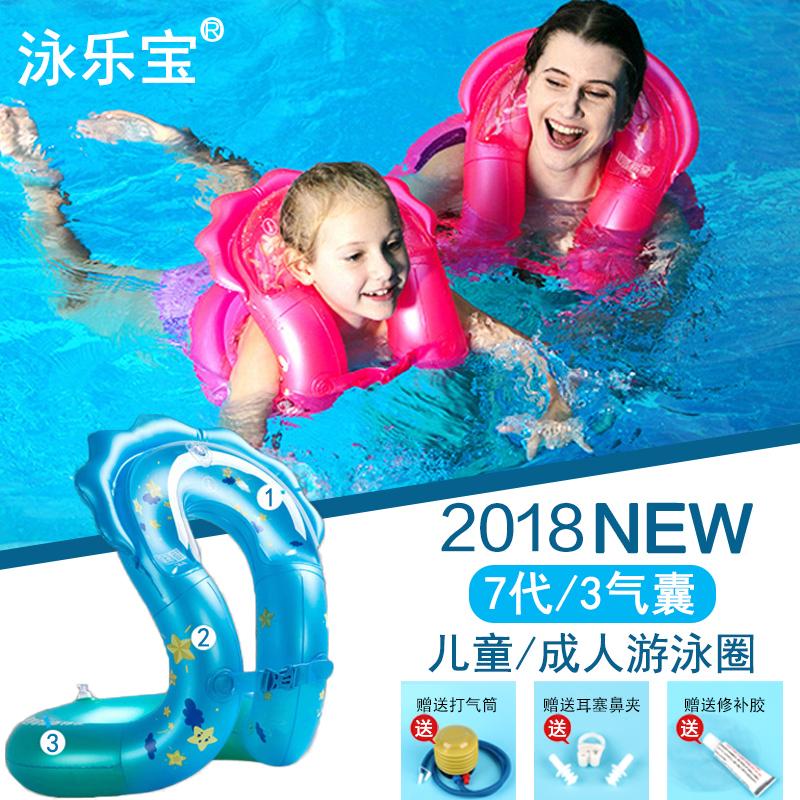 泳乐宝儿童游泳圈成人游泳圈加厚游泳装备腋下圈坐圈圈男孩女孩