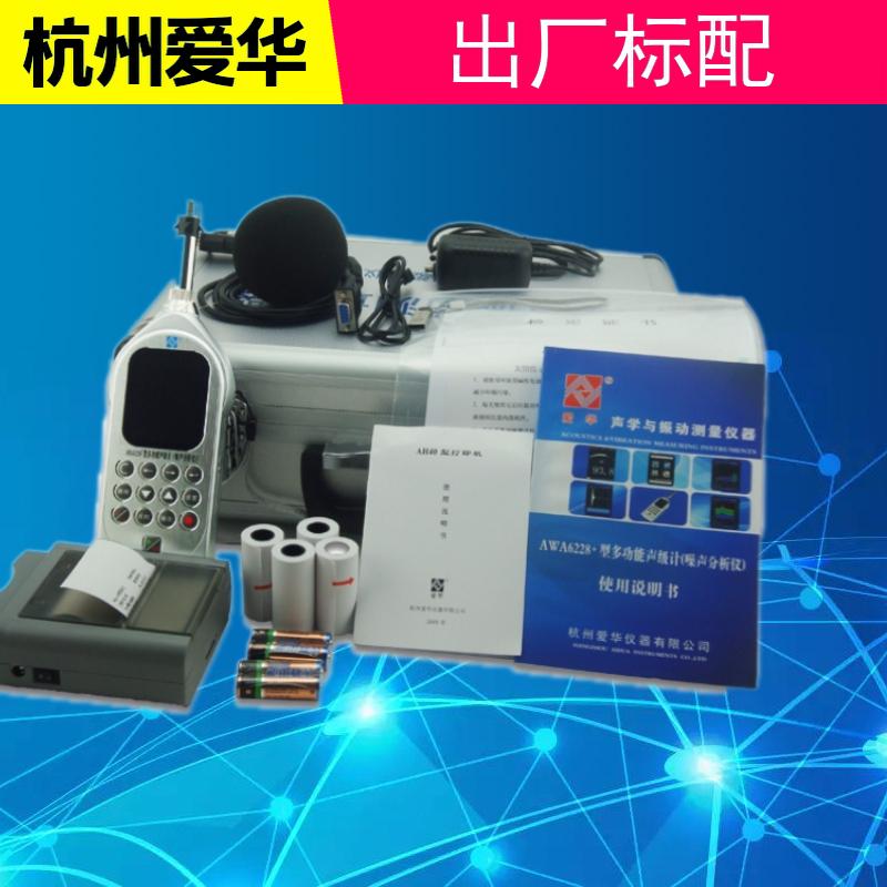 杭州爱华AWA6228+多功能声级计1级统计储存1/1OCT 1/3OCT分析打印