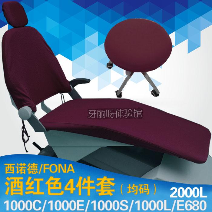 牙椅套牙科牙椅座套牙椅椅罩西诺德FONA专用加厚布套(大码酒红色