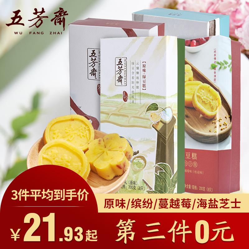 小吃网红休闲食品零食多口味点心 薇娅推荐五芳斋绿豆糕糕点32.90元