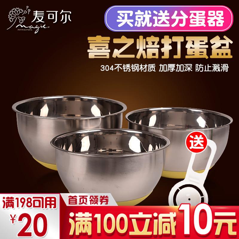 [淘寶網] 喜之焙硅膠防滑不鏽鋼打蛋盆 蛋糕盆洗菜盆 加深攪拌和麪盆 烘焙