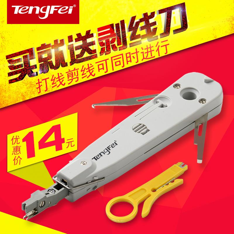 腾飞科龙配线架110网络模块打线刀工具卡线刀网线电话打线器