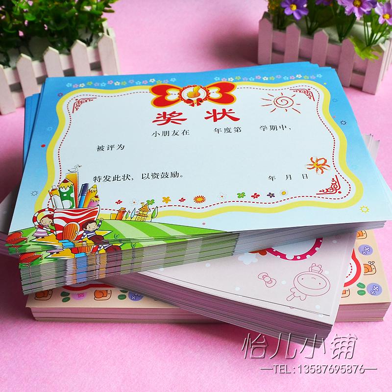 中小学生A4奖状证书儿童奖励幼儿园卡通奖状纸加厚可打印奖品