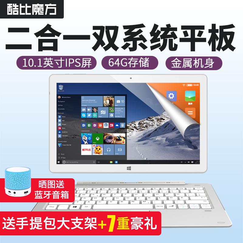 64GB 二合一办公平板电脑 PC 双系统 win10 pro iwork10 酷比魔方