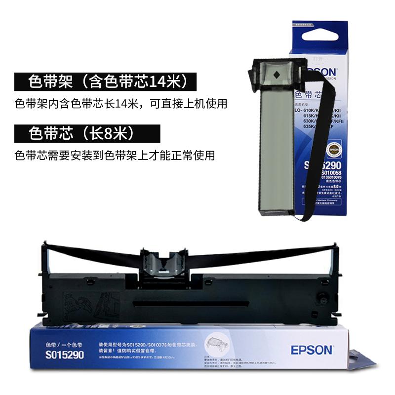 原装爱普生S015290 LQ630K色带 610K 615K 635K 730K 735K 80KF 82KF 针式打印机架芯条 Epson LQ630K色带