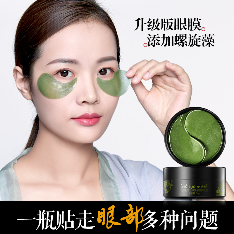 美康粉黛绿眼膜贴60片淡化黑眼圈细纹眼袋紧致淡皱消补水保湿男女