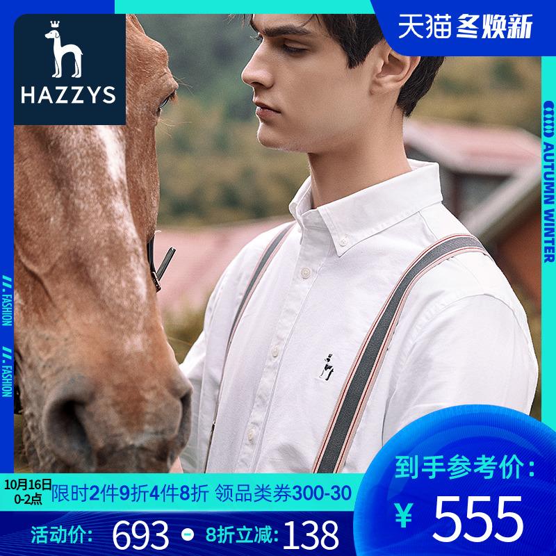 谭松韵代言Hazzys哈吉斯官方秋季男士长袖白色衬衫休闲衬衣男潮流男装上衣