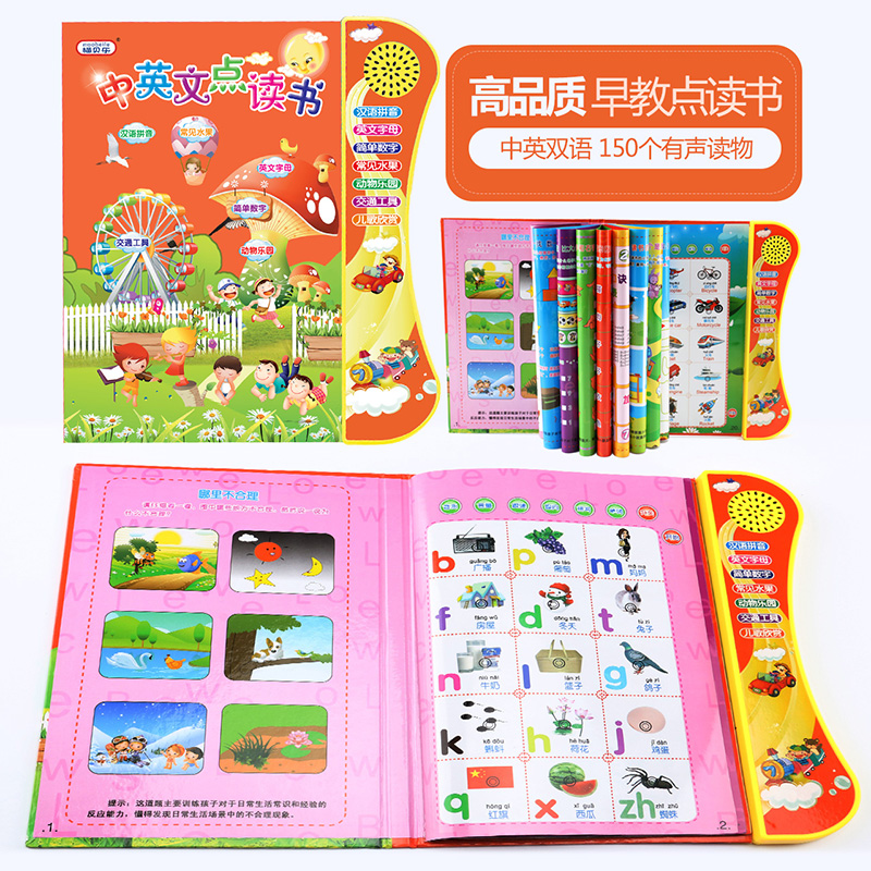 儿童电子点读书宝宝早教有声读物幼儿点读机玩具0-1-3岁6笔发声书