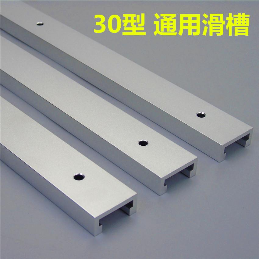 30型木工滑槽 滑条 导轨 推把  电圆锯倒装台  木工工作台DIY改装