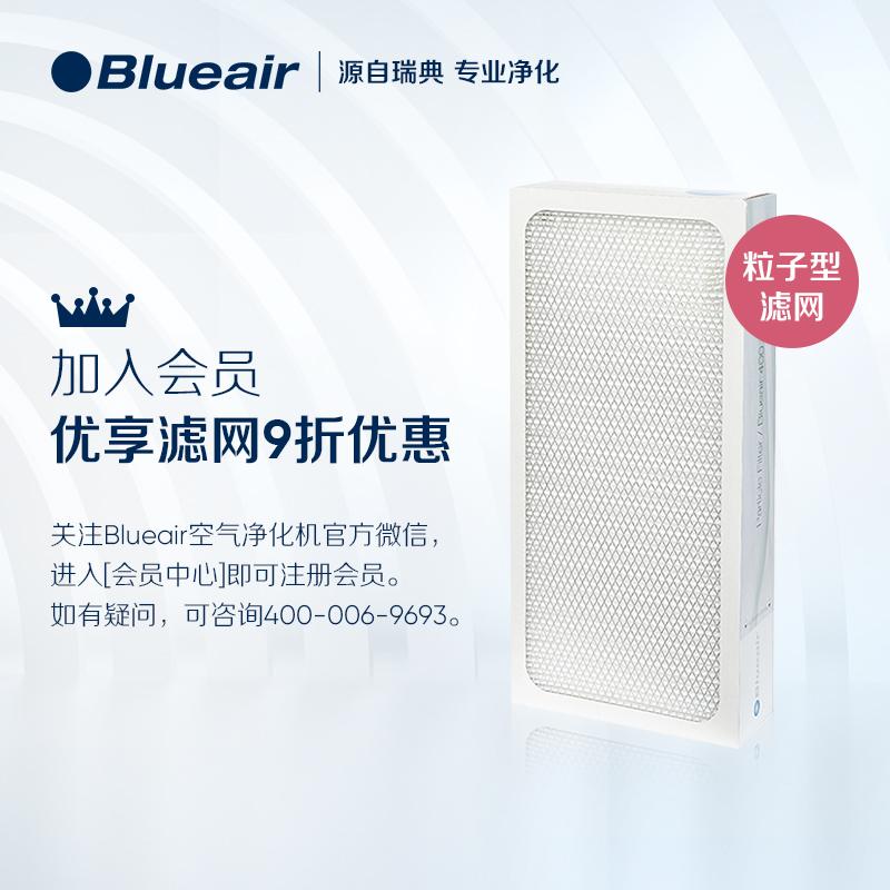 Blueair/布魯雅爾 403/410B/480i機型 Particle粒子型過濾網