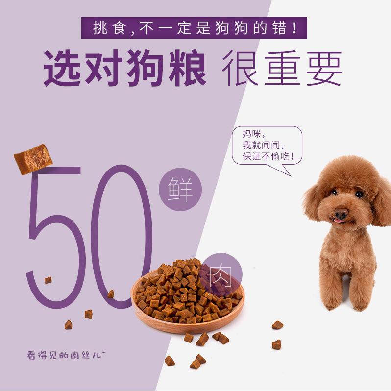 疯狂的小狗鲜肉软粮2kg泰迪比熊金毛全成犬幼犬挑嘴狗粮通用型4斤优惠券