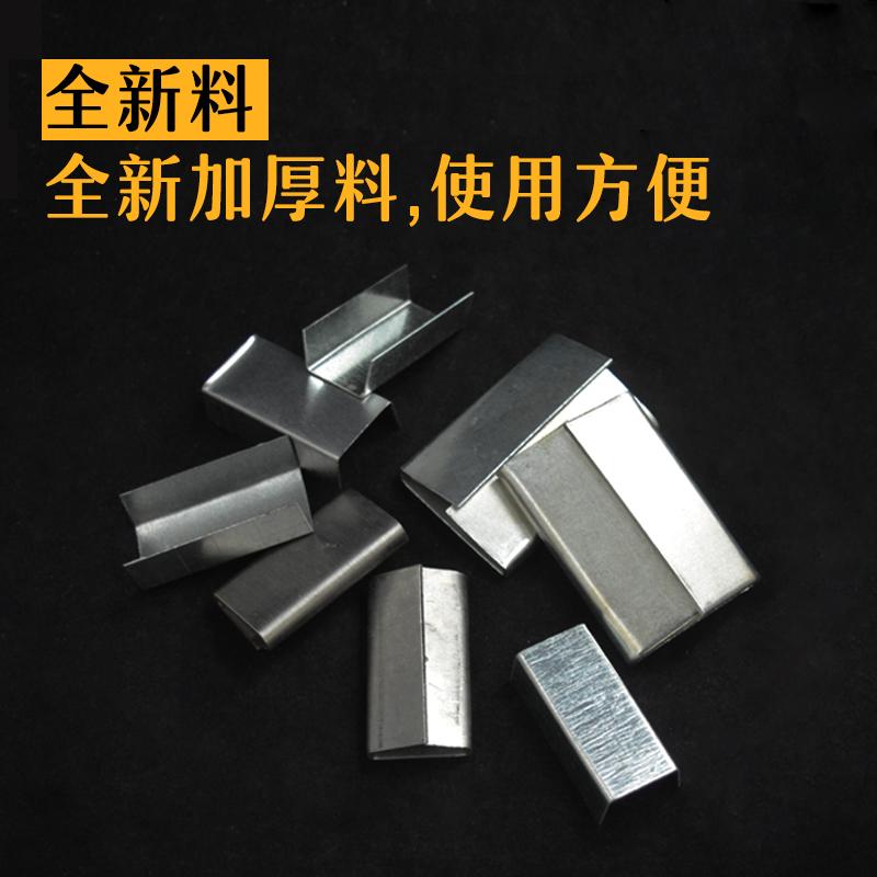 铁皮打包扣钢带打包扣铁皮带打包扣铁皮打包扣16-19-32mm