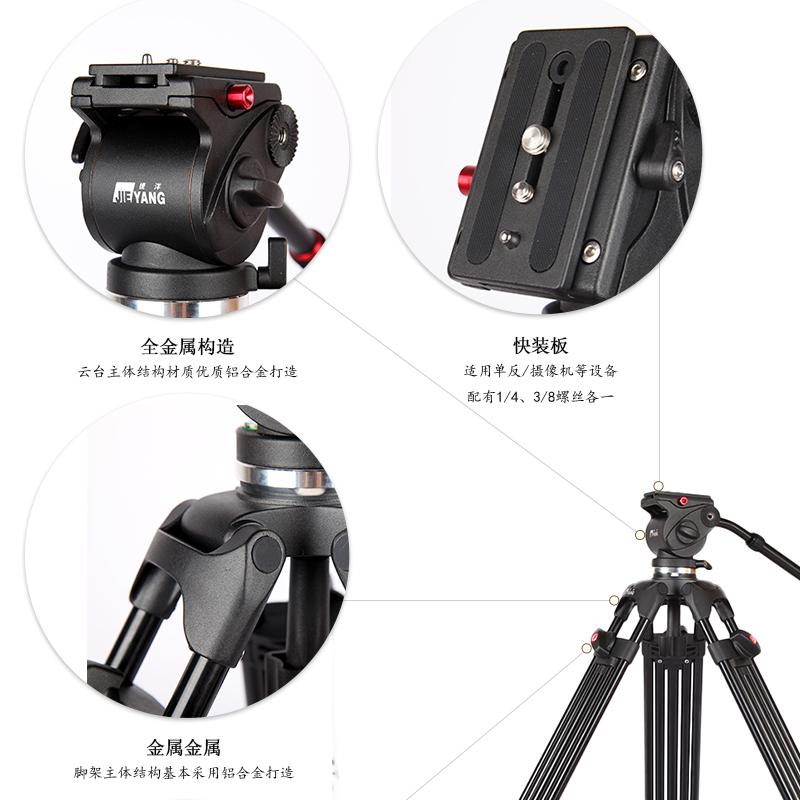 捷洋JY0508A三脚架专业佳能索尼摄像机单反液压阻尼滑轨三角架1.8米云台套装婚庆微电影DV视频录像铝合金支架