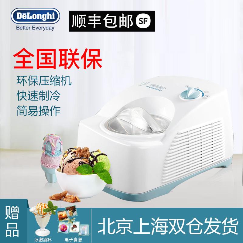 冰淇淋机家用全自动儿童雪糕机冰激凌机 ICK5000 德龙 Delonghi