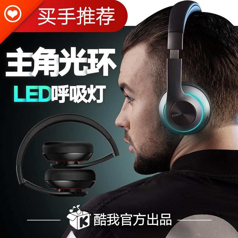 酷我H1头戴式无线蓝牙耳机 有线耳麦超长待机游戏音乐运动跑步型