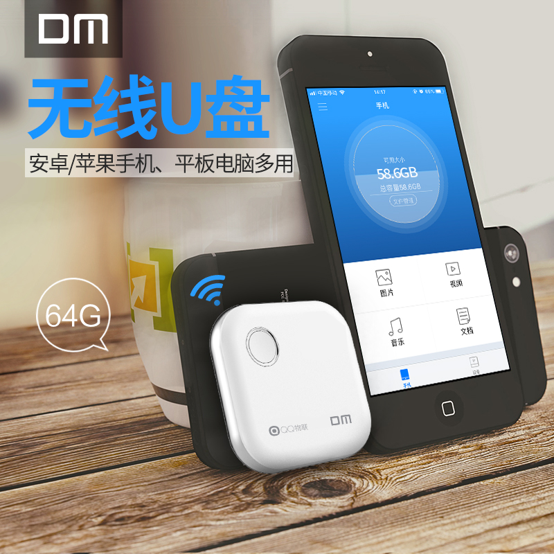 DM蘋果手機U盤64g iphone/iPad擴容U盤手機電腦兩用無線wifi儲存 支援QQ物聯多人同時連線1400毫安內建電池