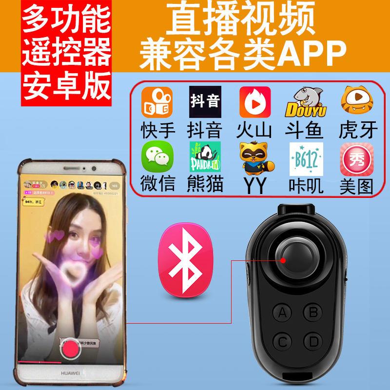 R1视频音乐控制无线手机蓝牙小说翻页自拍遥控器美图激萌鼠标模式