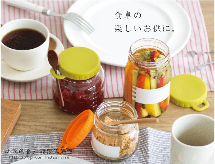 日本進口矽膠蓋玻璃瓶蜂蜜瓶果醬瓶檸檬密封罐家用食品儲物罐