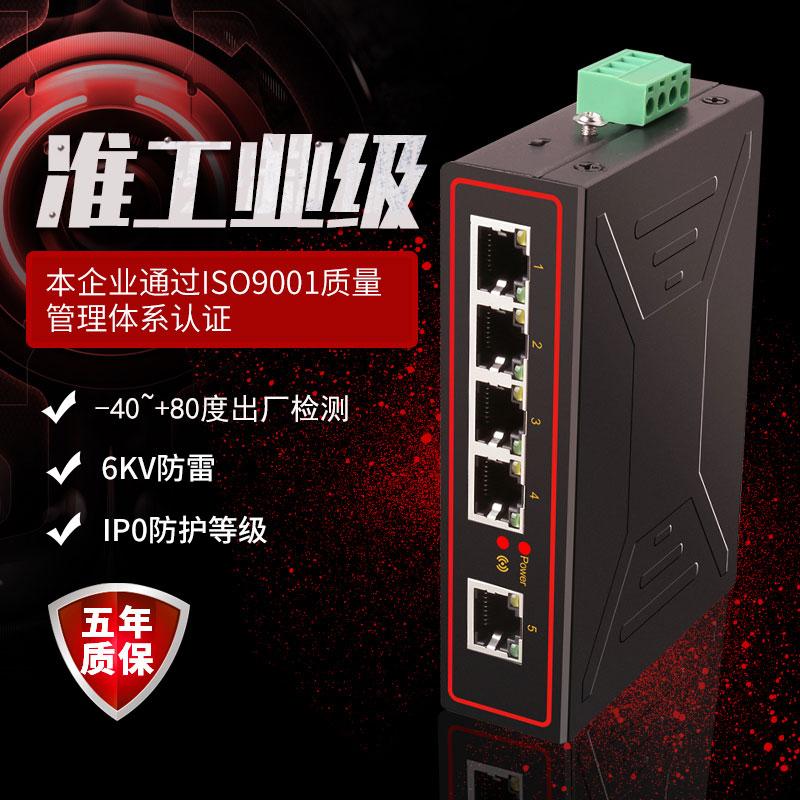DIEWU 5口工业级交换机导轨式9口16口网线分线器以太网8个口八口百兆交换机