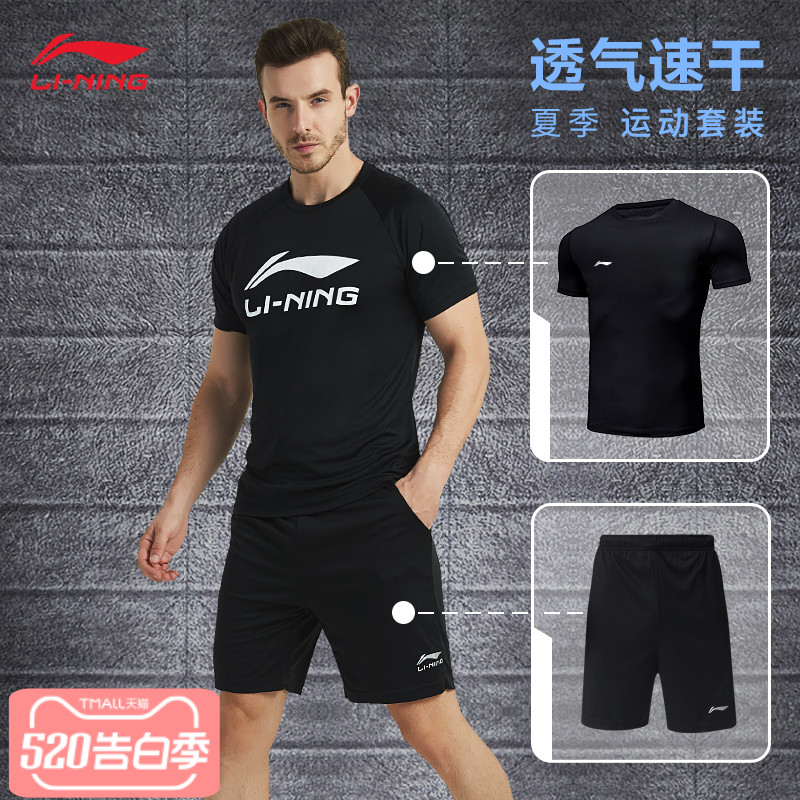 李宁运动套装男夏季短袖短裤跑步健身休闲装速干爸爸运动服两件套
