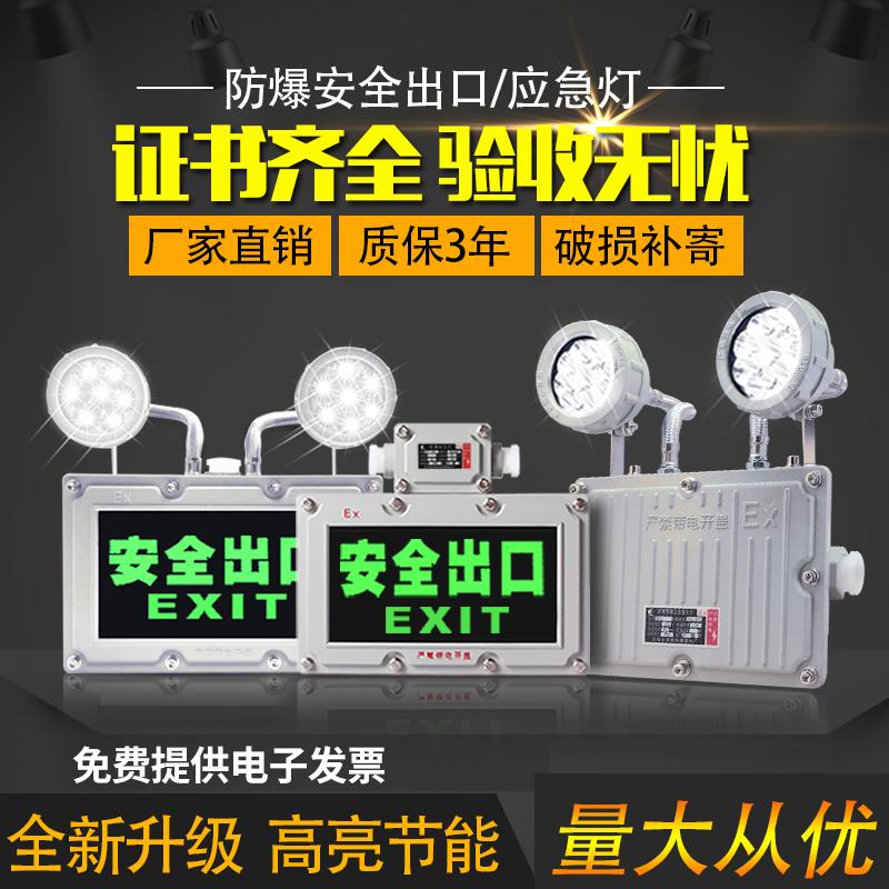 国标LED防爆应急灯消防疏散指示标志灯充电蓄电防爆安全出口
