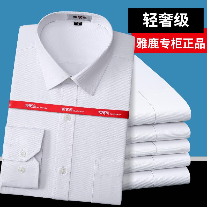 雅鹿男士长袖春季白衬衫商务职业正装韩版潮流休闲衬衣内搭黑色寸