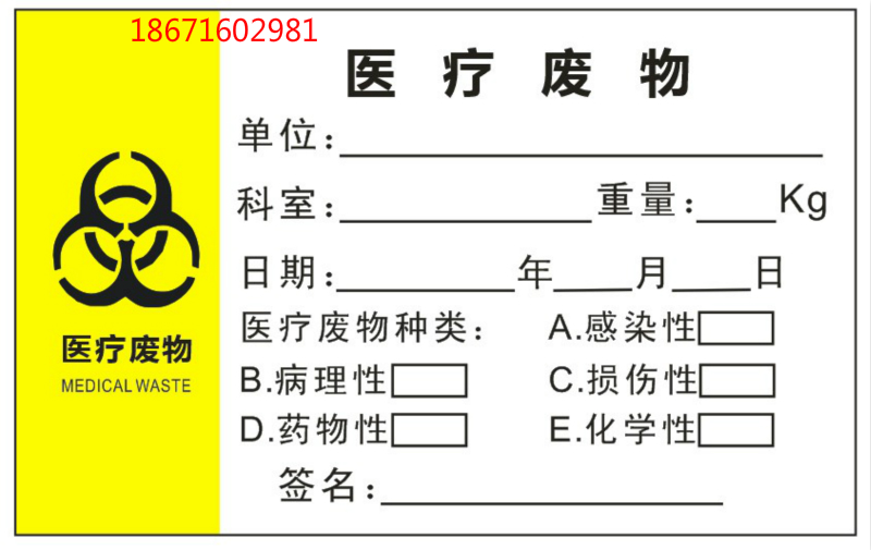 黄色塑料医用平口垃圾袋封口尼龙扎带医疗废物扎袋吊牌标签标识牌