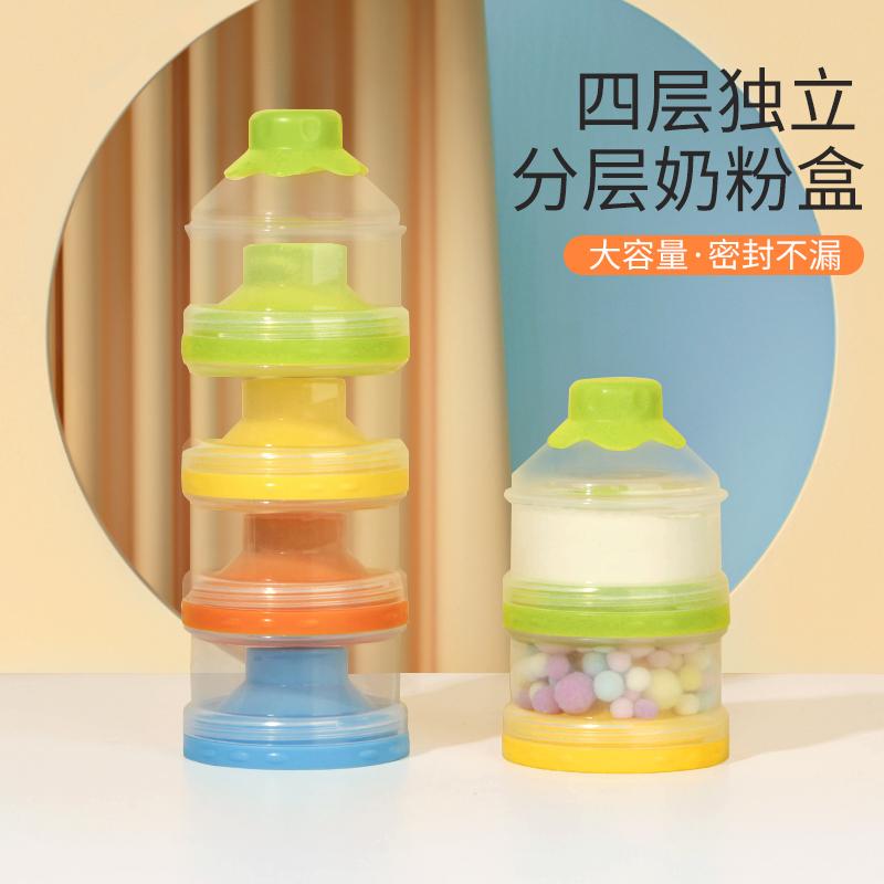 奶粉盒便携式外出密封大容量四层奶粉格婴儿分隔宝宝分装米粉盒