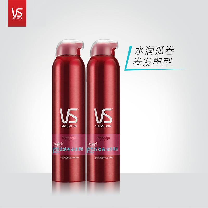 VS沙宣 彈性波浪卷泡沫摩絲250ml*2 頭髮定型造型 男士女士