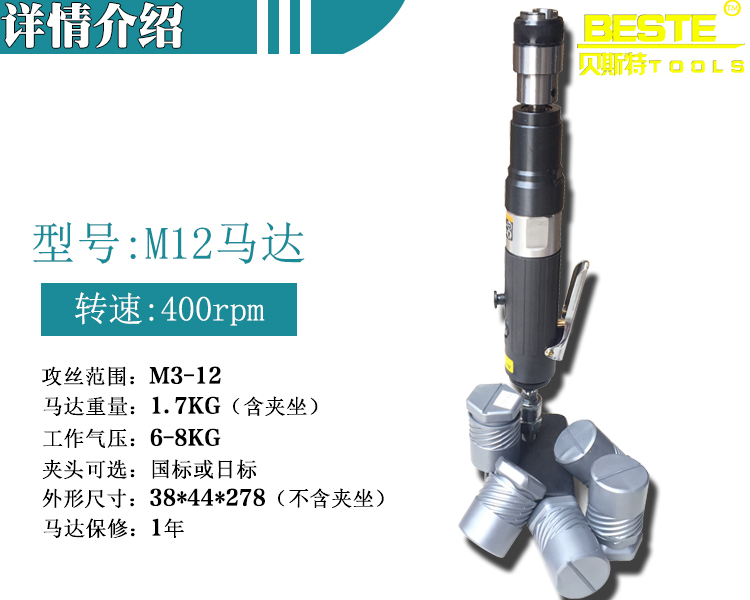 台湾原装贝斯特气动攻丝机马达/气动攻牙机/TPL-12/M3-M24马达