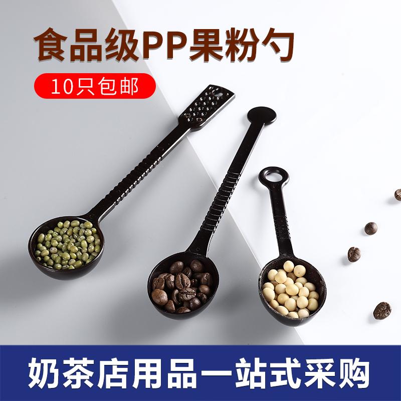 果粉勺塑料咖啡豆勺量粉勺10克15克珍珠勺奶茶店小量勺盎司奶精勺