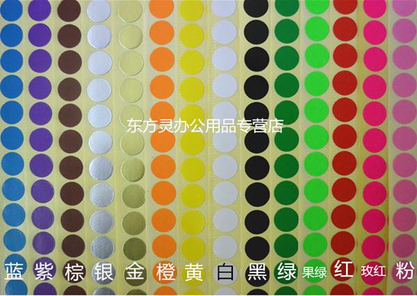 10MM彩色圆点不干胶 贴纸 圆标 圆形标签纸 色标 空白贴 2475贴贴