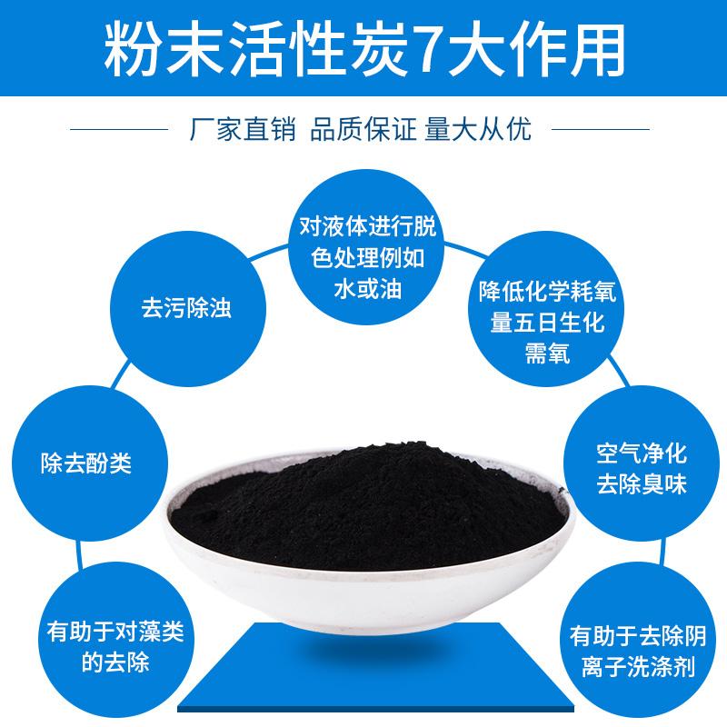 767粉末活性炭碳学校实验油脱色提纯中药医药食品提纯 粉末活性炭