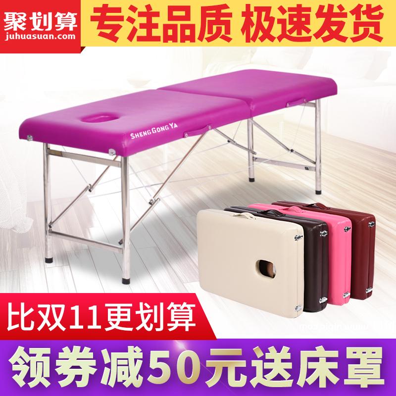 原始點摺疊按摩床攜帶型手提家用美容床紋繡中醫推拿理療床針灸
