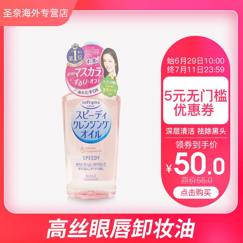 保稅日本KOSE高絲softymo清潔保溼無刺激眼脣臉部卸妝油粉瓶230ml
