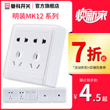 Manco switch socket wall mounted 90 type one open two three plug five hole socket multifunctional wall power supply ten hole home