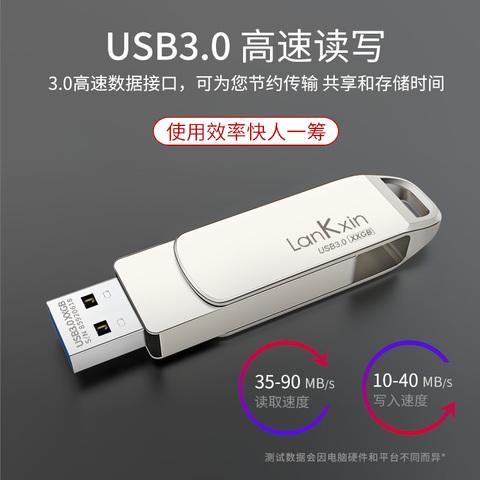 兰科芯U盘 128G USB3.0高速移动优盘定制刻字金属车载手机电脑两用小尤盘正品创意学生正版upan 128g u盘